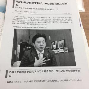 総社市長の紹介記事